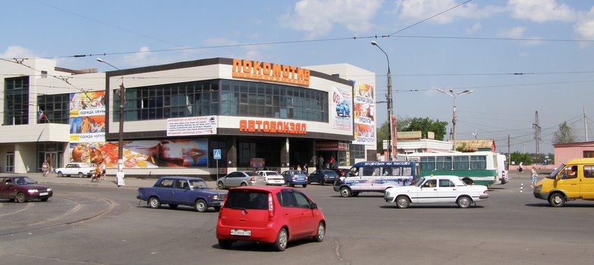 Автовокзал Локомотив